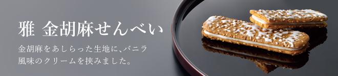 20金胡麻せんべい(すり蜜)