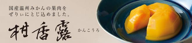 温州みかんぜりぃ 柑香露