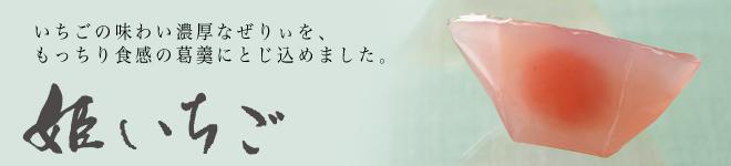 姫いちご・季花の舞詰合せ