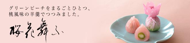 桜花舞ふバナー